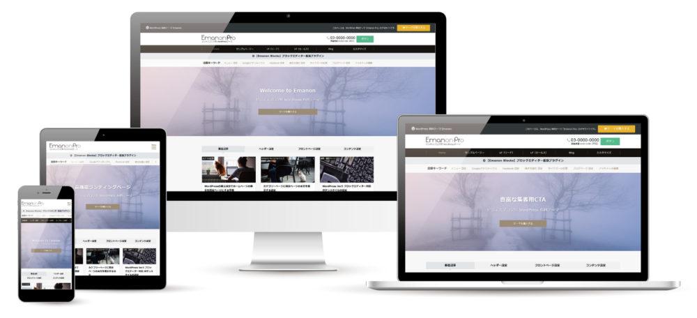 ビジネスブログ用テーマ「Emanon Pro」