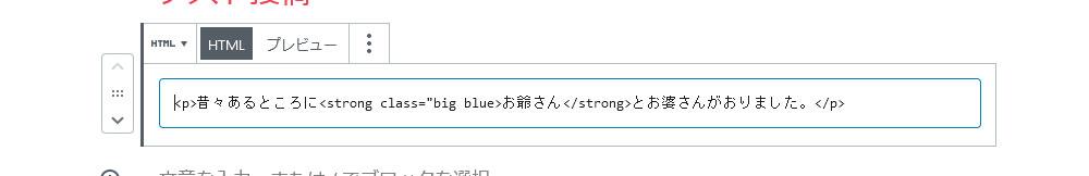 HTMLに変換