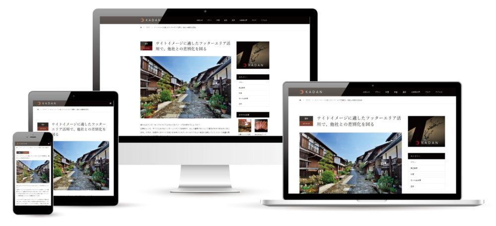 旅館、神社、和食レストランに最適なWordPressテーマ「華壇」