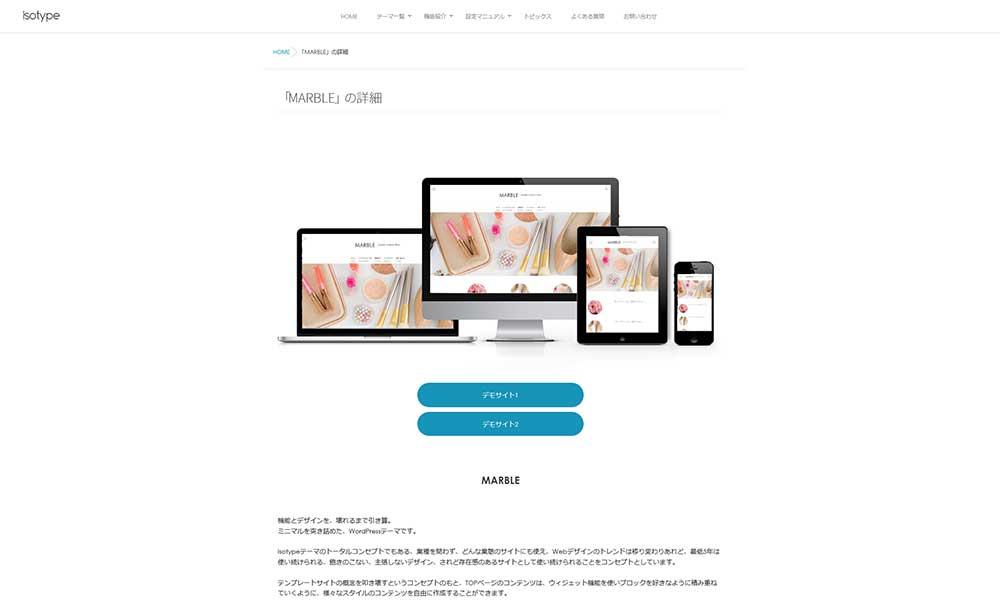 業種を問わず、どんな業態のサイトにも使えるWordPressテーマ「MARBLE」